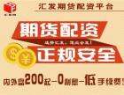 临沂国内期货免费代理 商品期货200元起配!