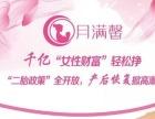 月满馨母婴护理加盟/月满馨总部/月满馨产后恢复中心