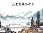 大重庆旅游年卡游重庆