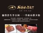 半秋山西餐厅加盟/武汉半秋山西餐厅加盟费