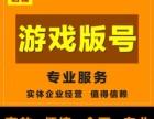 广东省网络文化许可证许可证办理须文网文办理游戏备案