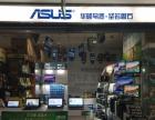 湛江市区上门修电脑,网络,苹果设备。不修好不收费
