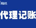 郑州代理记账 顶呱呱专业代理记账公司