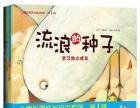 永州少儿图书批发儿童绘本中小学图书馆装备文韵图书批发公司湖南