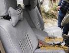 厂家订做汽车全包围座椅套任意车型均可订制