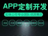 河南专业直播社交app餐饮教育软件商城小程序定制开发