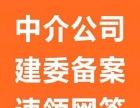 唐山各区备案提供全国经纪人证书