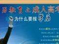 中南财经政法大学2017年成人高考辅导班4月份开课
