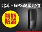 GPS定位仪 GPS定位仪男友定位仪GPS定位仪