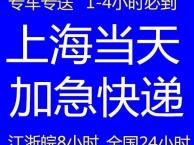上海加急快递同城配送 市内 当天4小时必到 特快物流直达专车