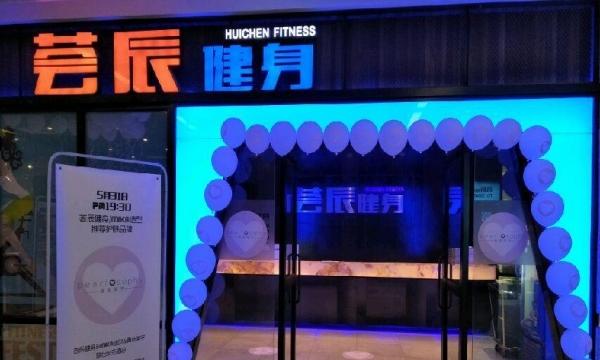 樊城区中心地段综合型健身中心