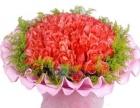 花之恋(老字号)长期优价提供各种鲜花花束及盆栽