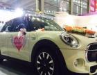 宝马MINI租车可提供各区婚车来电预约有优惠
