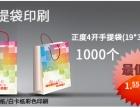 珠海加嘉印印刷厂手提袋印刷最低价1.55元/个