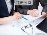 22年专业厦门公司注册 变更 注销 记账报税服务