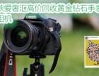 三门峡爱奢汇专业回收二手单反相机