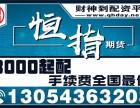 阳江正规期货配资公司,恒指期货3000元起,0利息