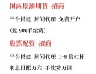 江浙股票配资期货配资平台代理招商