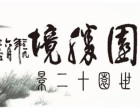 世園勝境 北京世園十二境長卷