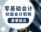 上海宝山区学会计要多少钱