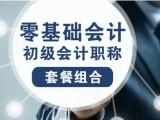 上海普陀区会计职称培训报名地址在哪
