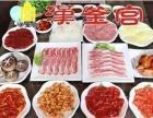 汉釜宫自助烤肉火锅加盟费用/项目优势