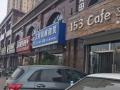 《速转》昌黎六合上城东门底商咖啡馆甜品店转让