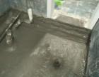 无锡锡山区家庭卫生间防水补漏 窗台防水维修补漏