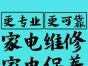 杭州家电保养快速上门丨APP下单预约师傅上门