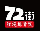 广州72街排骨饭加盟费多少,怎么加盟72街排骨饭