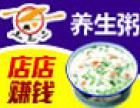 粥美味健康养生粥加盟