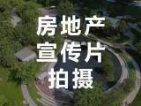 北京永盛視源房地產宣傳片拍攝