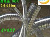 耐酸碱透明塑料钢丝软管/耐腐蚀PU透明钢丝输送软管DN50