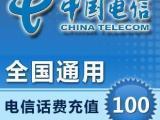 全国电信100元 中国电信100元 手机话费100元 手机充值