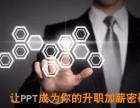 上海办公自动化培训,办公文员培训,正规院办保证你的学习效果