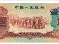 盘锦市高价回收三版,四版纸币,80年,90年,60年纸币