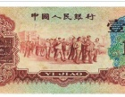 沈阳回收一版人民币,帆船,牧羊,打场,工厂,万寿山,颐和园