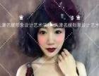 天津跟妆师培训 名媛化妆学校 学习班 短期培训