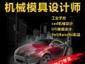 上海UG模具设计 UG数控编程培训