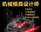 上海Catia钣金设计培训 汽车造型设计师培训