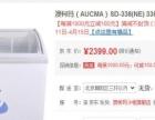 澳柯玛338升多篮筐弧形玻璃门冷柜,雪糕冰柜,京东售价2399