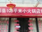 低价急转千阳县108平米盈利多年火锅店