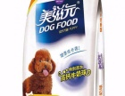 10KG美滋元高钙牛奶球幼犬犬粮市区免费送货上门