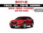 海东银行有记录逾期了怎么才能买车?大搜车妙优车