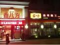深圳香八方加盟 香八方火锅店加盟费多少 香八方烧烤官网