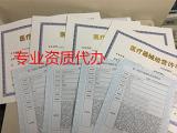 鄭州市一類醫療器械生產許可證辦理相關內容請咨詢我