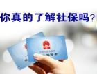 固安霸州永清個稅社保代繳,德聚人力更專業