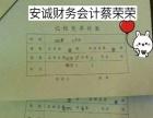 滨江区浦沿财务公司小蔡会计代理记账申报税务找安诚