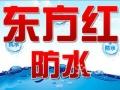 东方红专业防水保温彩钢公司