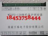 万泰 WTJF2-120微机保护测控器+品质卓越